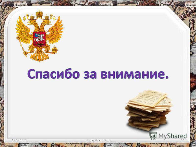 11.08.2015http://aida.ucoz.ru14