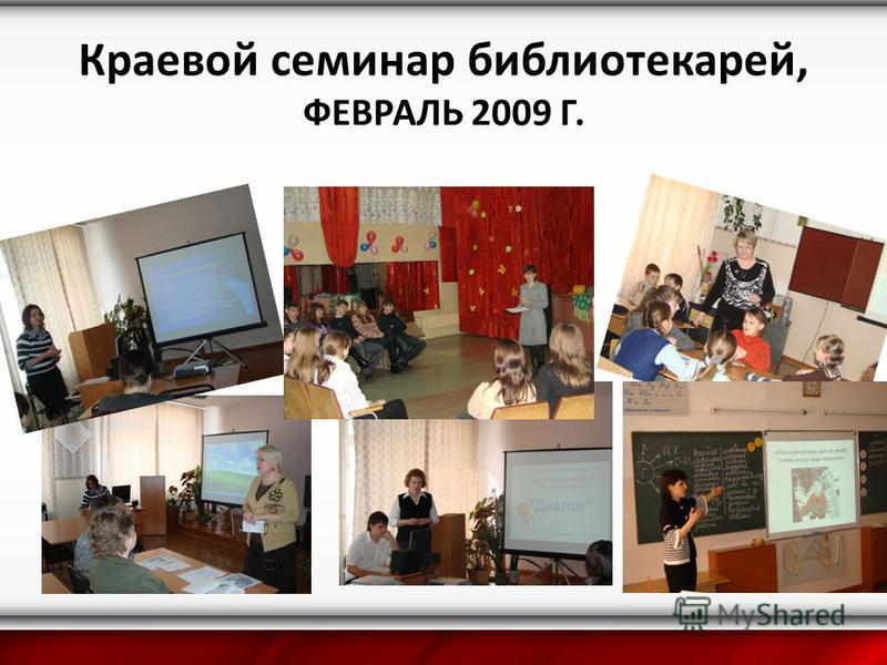 Краевой семинар библиотекарей, ФЕВРАЛЬ 2009 Г.
