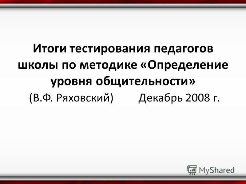 Итоги тестирования педагогов школы по методике «Определение уровня общительности» (В.Ф. Ряховский) Декабрь 2008 г.