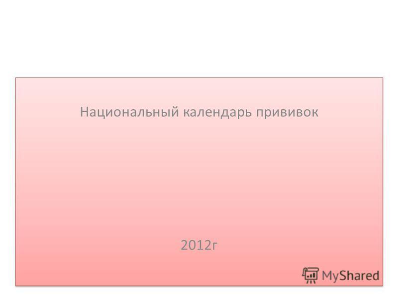 Национальный календарь прививок 2012 г Национальный календарь прививок 2012 г