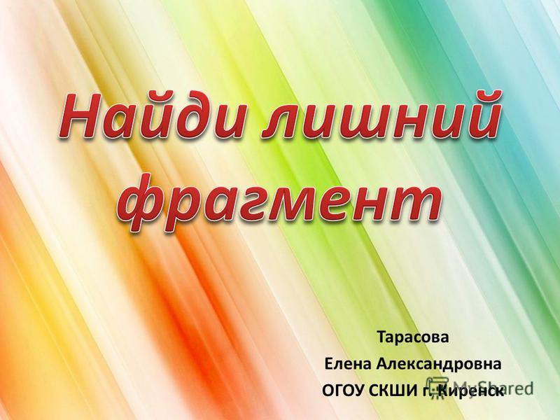 Тарасова Елена Александровна ОГОУ СКШИ г. Киренск