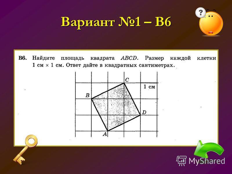 Вариант 1 – В6
