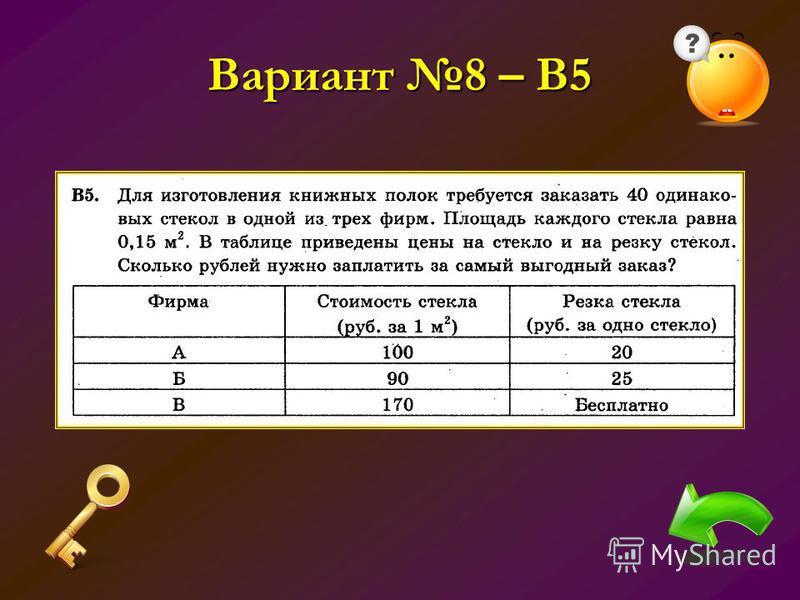 Вариант 8 – В5
