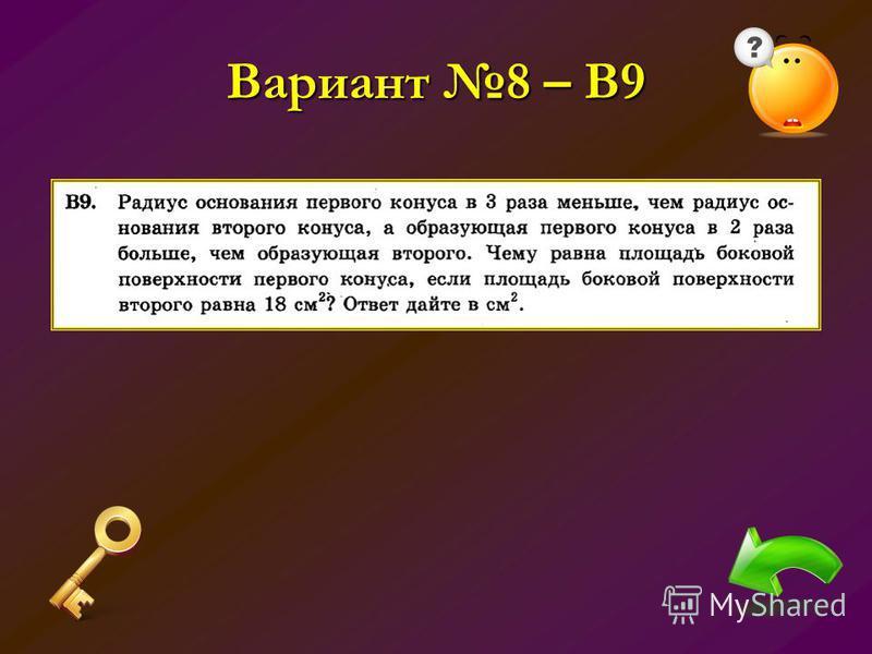 Вариант 8 – В9