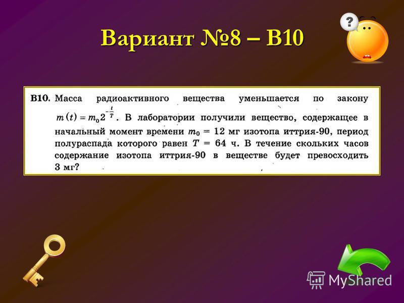 Вариант 8 – В10