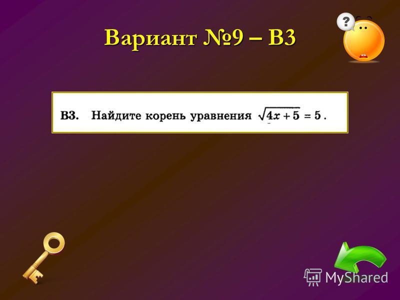 Вариант 9 – В3