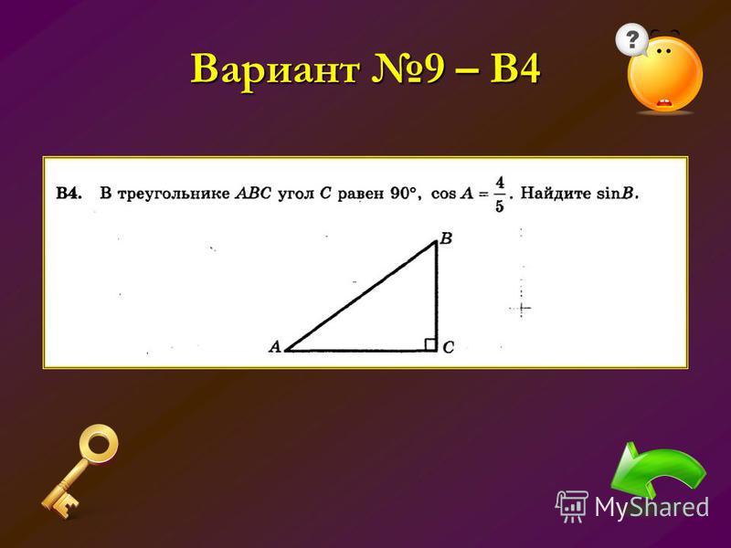 Вариант 9 – В4