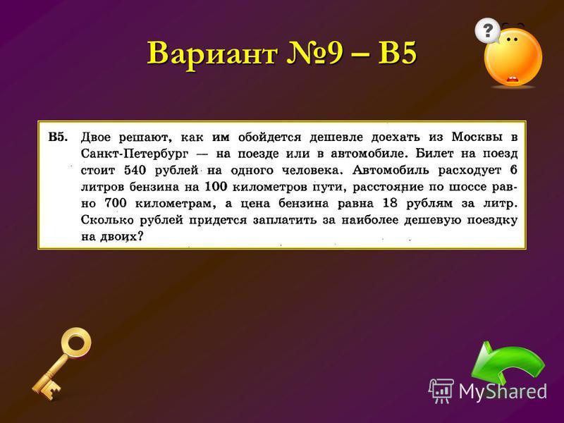 Вариант 9 – В5