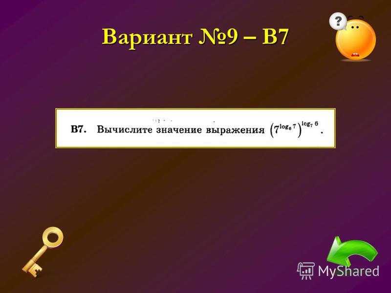 Вариант 9 – В7