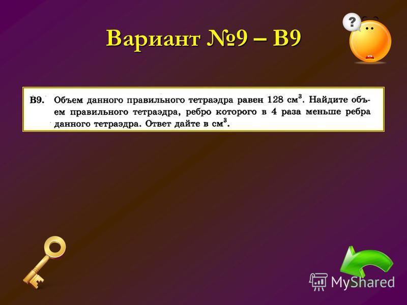 Вариант 9 – В9