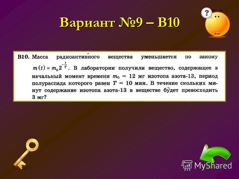 Вариант 9 – В10