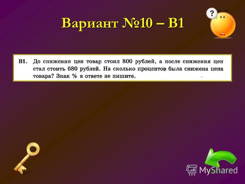 Вариант 10 – В1
