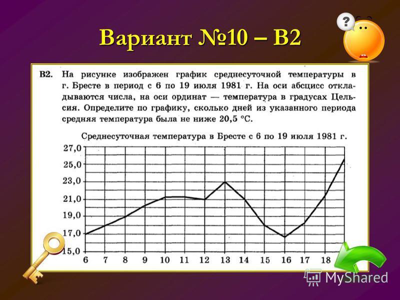 Вариант 10 – В2
