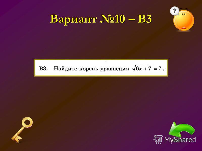 Вариант 10 – В3