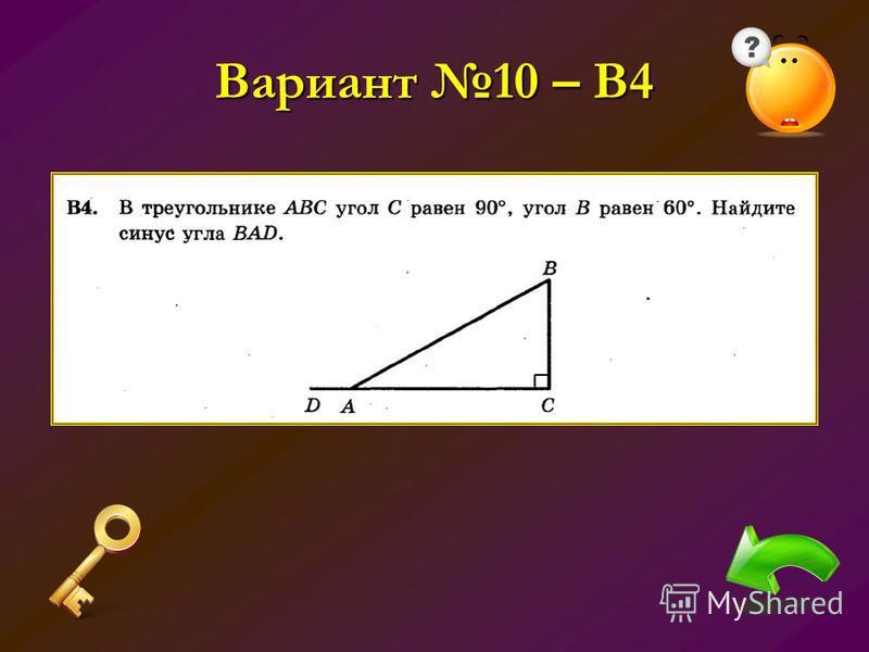 Вариант 10 – В4