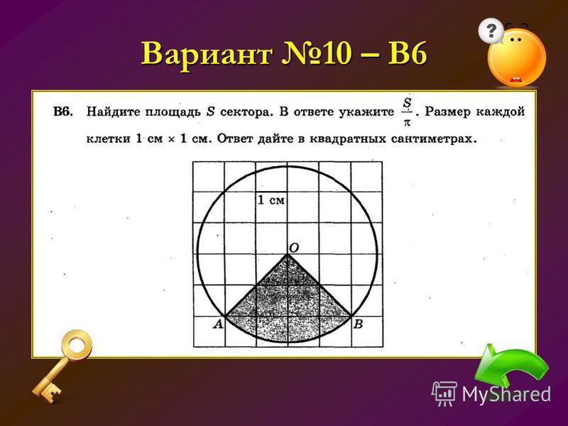Вариант 10 – В6