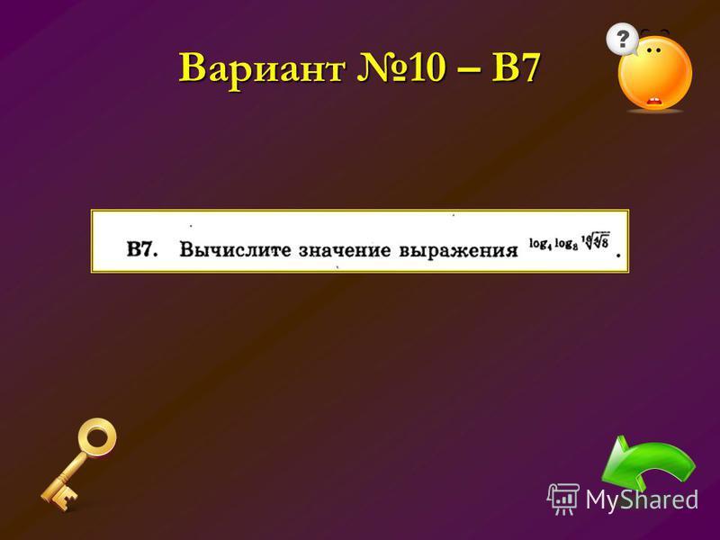 Вариант 10 – В7