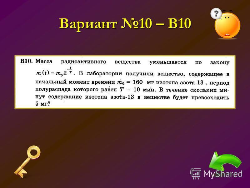 Вариант 10 – В10