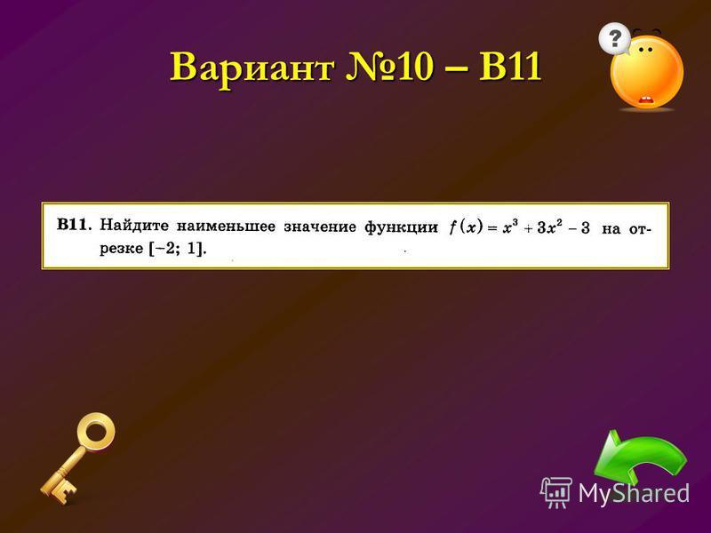 Вариант 10 – В11