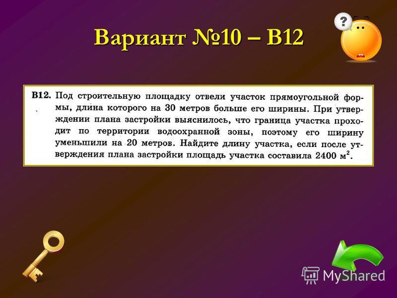Вариант 10 – В12