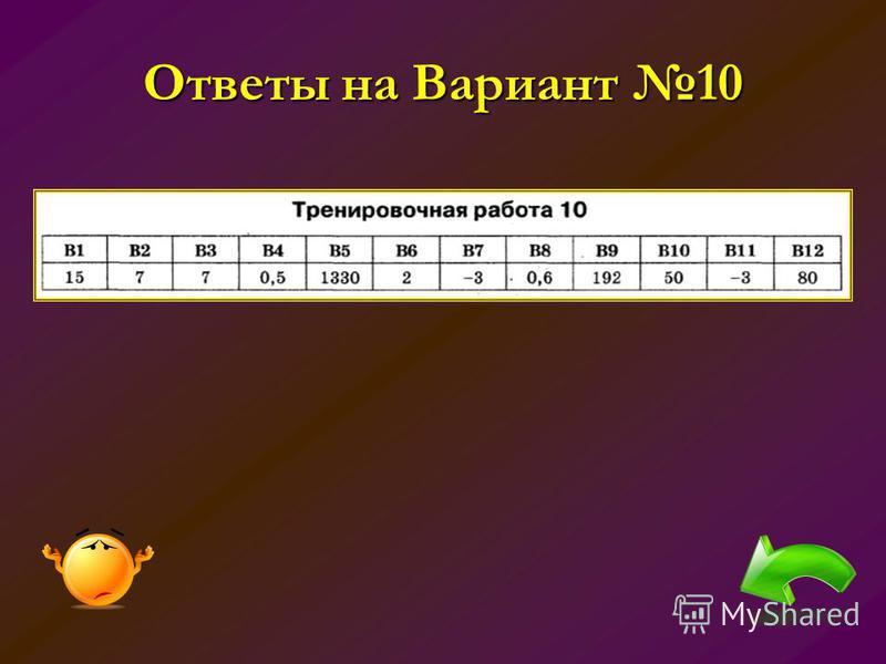 Ответы на Вариант 10