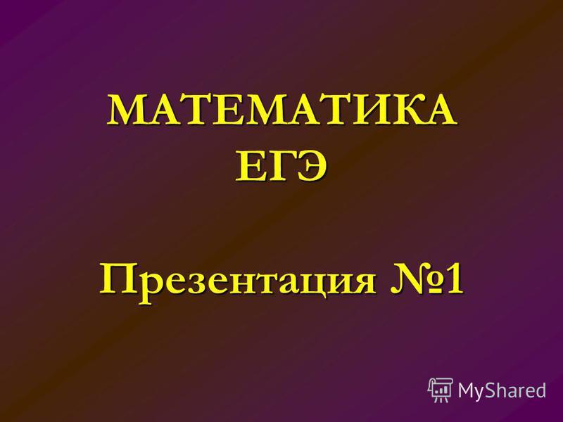 МАТЕМАТИКА ЕГЭ Презентация 1
