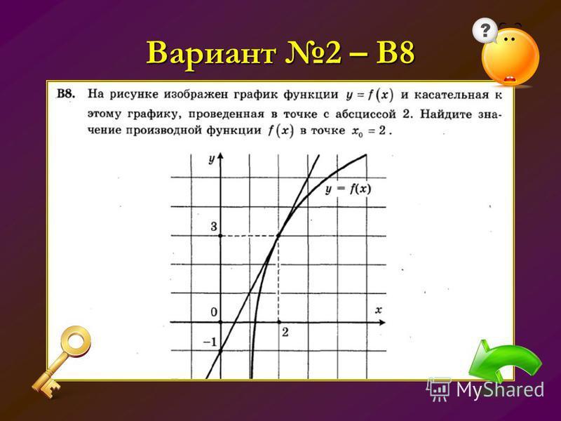 Вариант 2 – В8