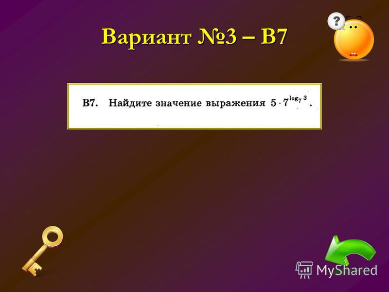 Вариант 3 – В7