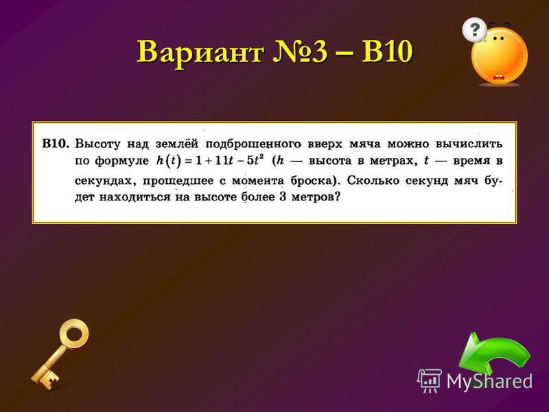 Вариант 3 – В10