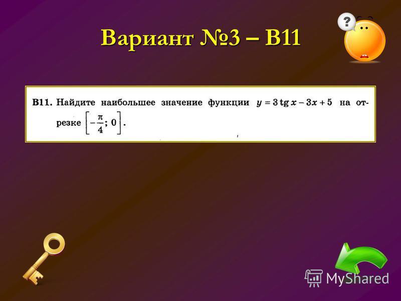 Вариант 3 – В11