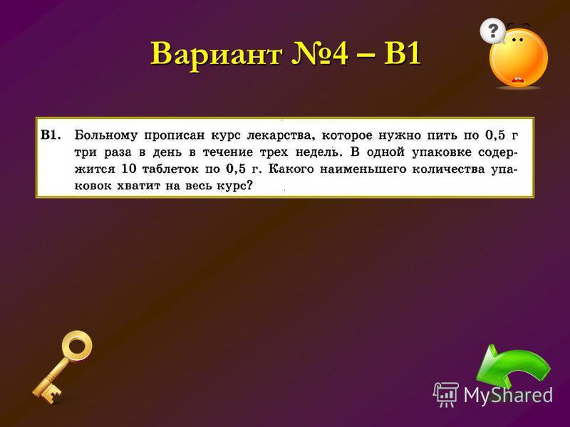 Вариант 4 – В1