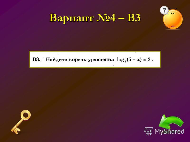 Вариант 4 – В3