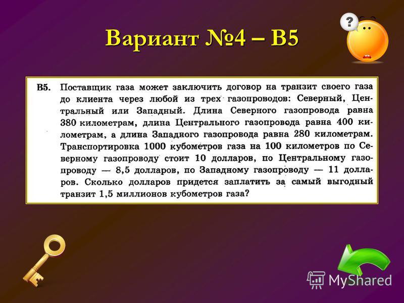 Вариант 4 – В5
