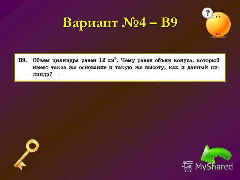 Вариант 4 – В9