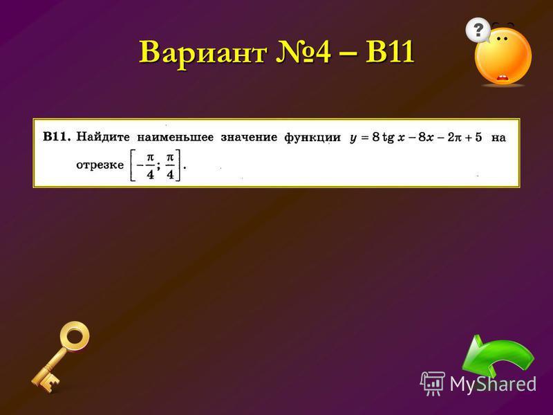 Вариант 4 – В11