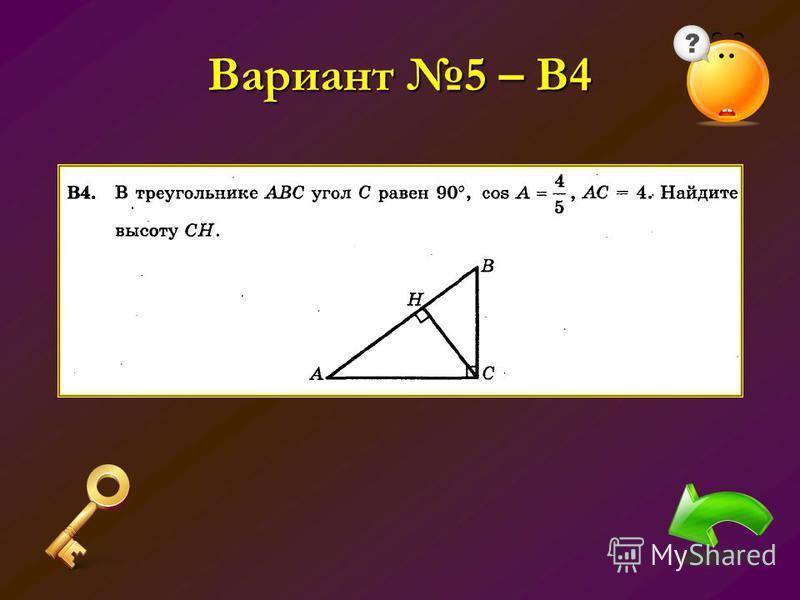 Вариант 5 – В4