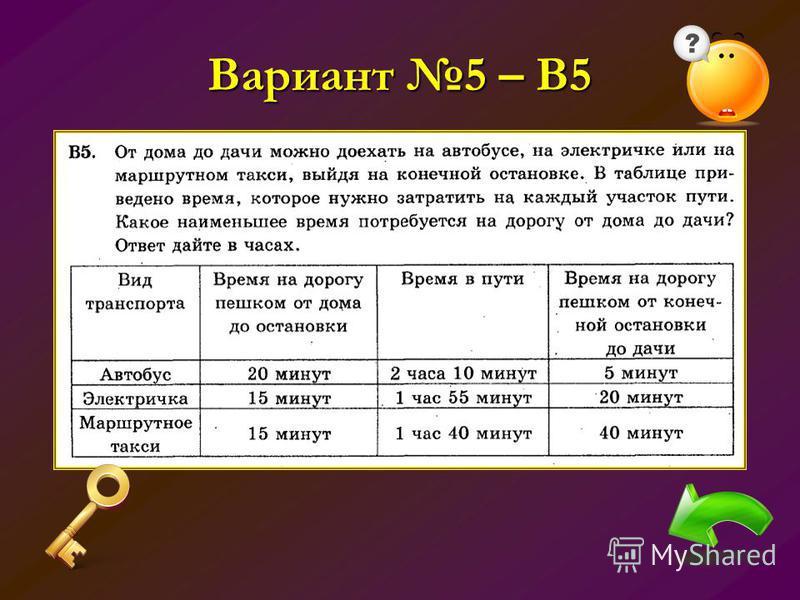 Вариант 5 – В5