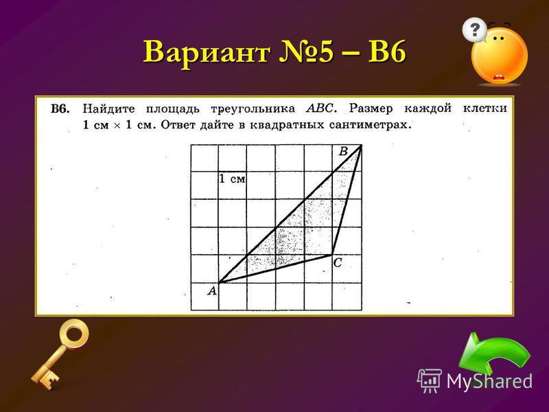 Вариант 5 – В6