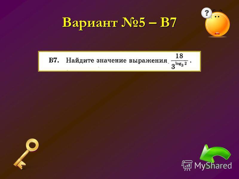 Вариант 5 – В7