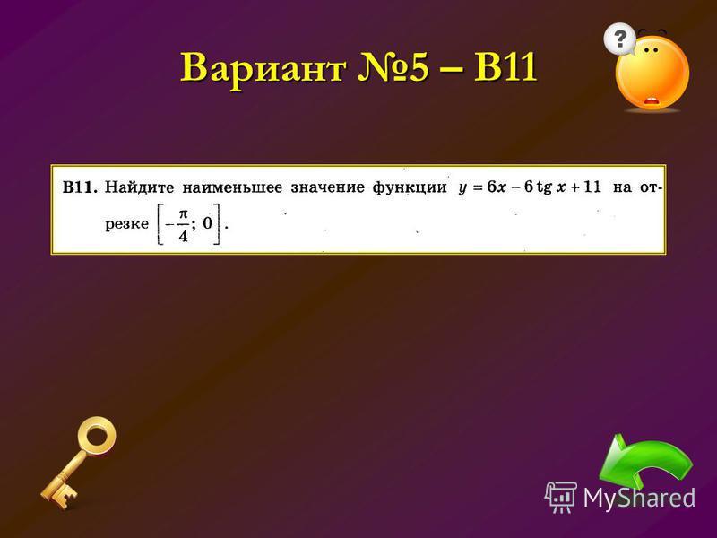 Вариант 5 – В11