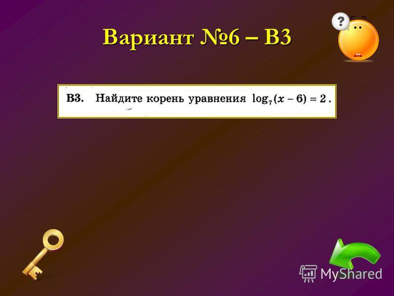 Вариант 6 – В3