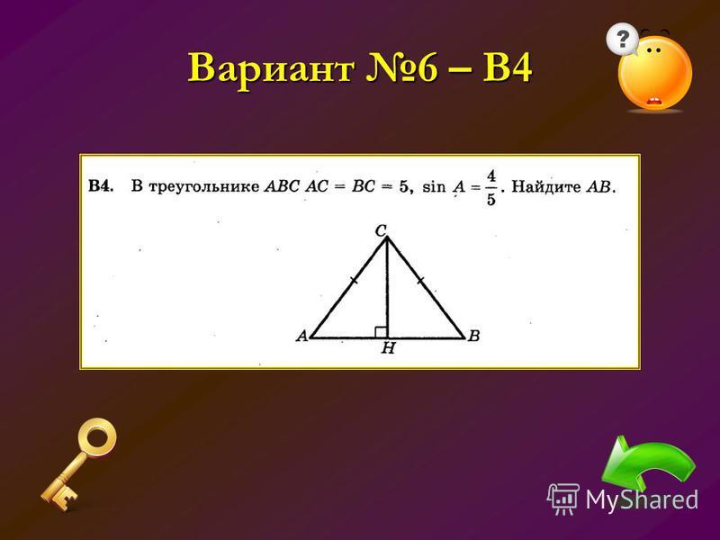 Вариант 6 – В4