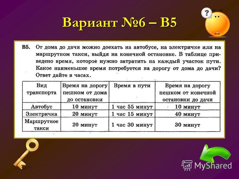 Вариант 6 – В5