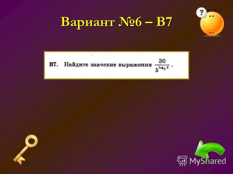 Вариант 6 – В7