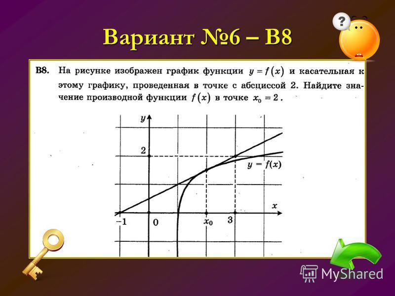 Вариант 6 – В8