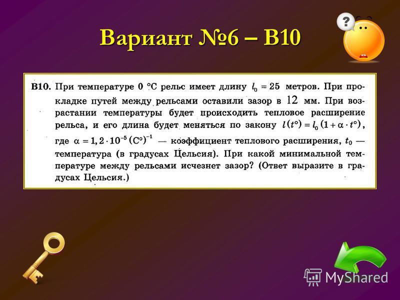 Вариант 6 – В10