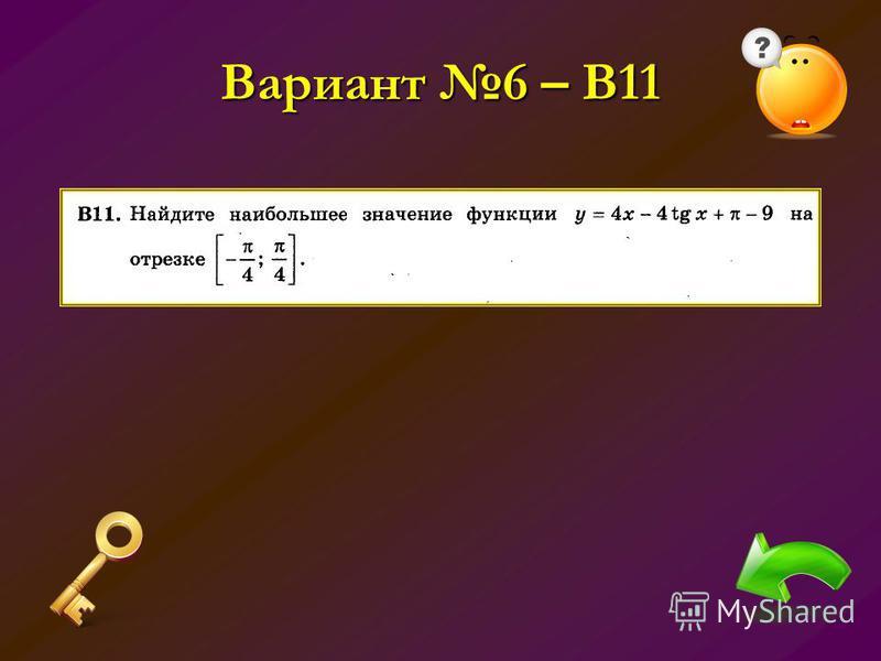 Вариант 6 – В11