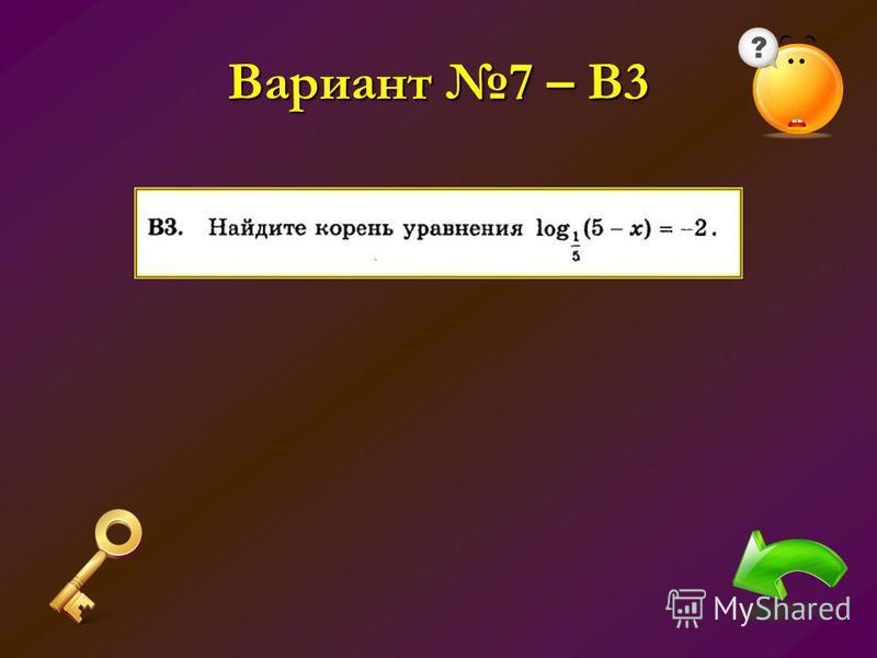 Вариант 7 – В3