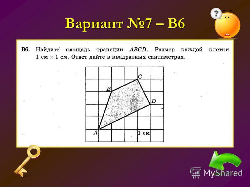 Вариант 7 – В6