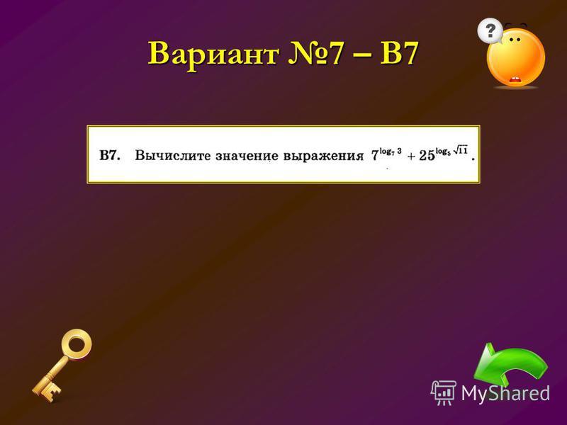 Вариант 7 – В7